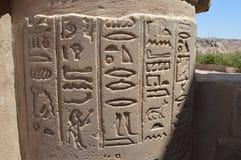 Depictions της αρχαίας Αιγύπτου Στοκ Εικόνα