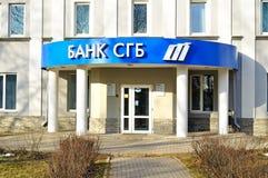 Deponuje pieniądze poprzedniego Severgazbank- biuro w Veliky Novgorod, Rosja Fotografia Royalty Free