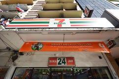deposito 7-Eleven in Kota Kinabalu Fotografie Stock Libere da Diritti