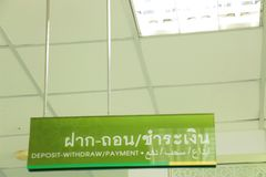 Depository service within a bank. Stock Photography