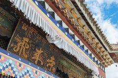 DEQIN, CHINE - 3 août 2014 : Temple de Feilai un monastère célèbre dedans Photo libre de droits