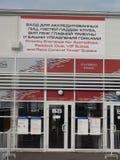 Der Eingang zum Olympiapark RUSSE 2014 Sochis Autodrom FORMEL-1 GRANDPRIX Lizenzfreies Stockfoto