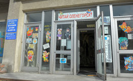 Der Eingang zur Stadtbibliothek der Kinder Stockfotos