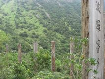 Der Klugheitsweg am Ende des Ngong Ping Fun Walk, Lantau-Insel, Hong Kong lizenzfreie stockfotografie