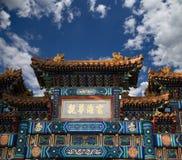 Der Yonghe-Tempel--  Tempel des tibetanischen Buddhismus. Peking, China Lizenzfreie Stockfotografie