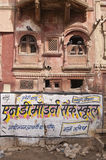 Derelict Haveli Stock Photos