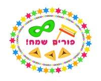 Des vacances juives de Purim, les étoiles encadrent et hamantaschen des biscuits illustration libre de droits