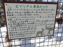 Describtion giapponese in uno zoo immagini stock