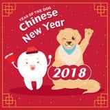 Desenhos animados bonitos 2018 anos Imagem de Stock Royalty Free