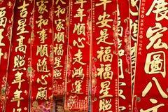 Deseos chinos del Año Nuevo Imagen de archivo libre de regalías