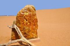 Tengger Desert Stock Image