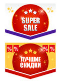 Design banner template discounts. On a white background. Translation of the Russian text - best discount royalty free illustration