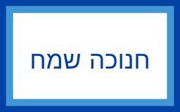 Design de carte de bleu de Hanoucca illustration libre de droits