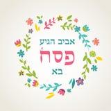 Design de carte juif de salutation de vacances de pâque illustration de vecteur