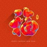 Design de carte traditionnel chinois de salutation de nouvelle année avec bas poly