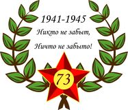 Element of design for the Victory Day on May 9. Design element for the May 9, vector, Victory Day stock illustration