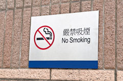 Designated no smoking area sign Stock Image