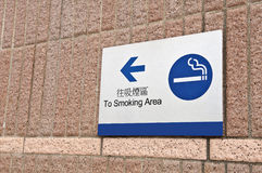 Designated smoking area sign Stock Photography