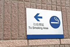 Designated smoking area sign Stock Image