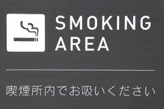 Designated smoking area sign Stock Photos