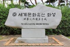 Deska Korea UNESCO światowe dziedzictwo Jest usytuowanym †'Hwaseong forteca Fotografia Royalty Free