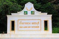 Deska W Tham Khao Luang jamie, Phetchaburi prowincja, Tajlandia Obraz Stock