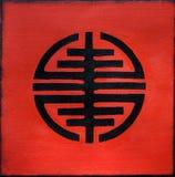 Dessin-modèle avec le symbole chinois photographie stock