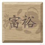 Det kinesiska alfabetet på trä är medlet som du ska ha rich Arkivbild