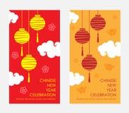 Det kinesiska för berömbanret för det nya året kortet med den abstrakta traditionella lyktan, clude, blomman och porslinpengar un stock illustrationer