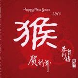 Det kinesiska hälsningkortet för nytt år Royaltyfria Bilder