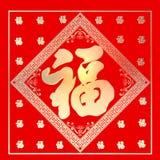 Det kinesiska teckenet Fu betyder välsignelse Royaltyfri Fotografi