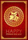 Det lyckliga kinesiska kortet för det nya året är guld- kinesisk ordmedellycka i design för vektor för cirkelpapperssnitt Fotografering för Bildbyråer