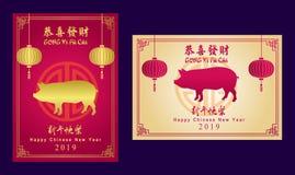 Det lyckliga kinesiska nya året 2019, året av svinet, xin för kinesiska tecken betyder den nian kuaien le det lyckliga nya året,  vektor illustrationer