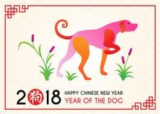 Det lyckliga kinesiska nya året 2018 - dog zodiak på hund för medel för ord för blommagräs och för röd kinesisk ramvektordesign k Royaltyfria Bilder
