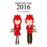 Det lyckliga nya året 2016 av apan men mig är tuppen royaltyfri illustrationer
