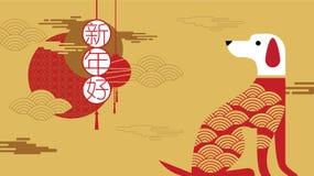 Det lyckliga nya året 2018, kinesiska hälsningar för det nya året, år av gör Arkivbilder