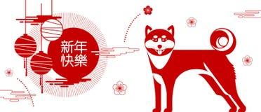 Det lyckliga nya året 2018, kinesiska hälsningar för det nya året, år av gör vektor illustrationer