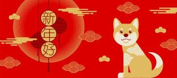 Det lyckliga nya året 2018, kinesiska hälsningar för det nya året, år av gör Royaltyfri Bild