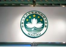 Det nationella emblemet av Macao Fotografering för Bildbyråer