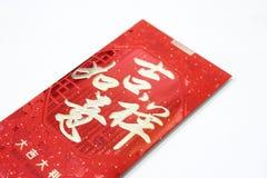 Det röda paketet kallade Ang Pao med kinesiska välsignelseord med bra betydelse arkivbild