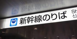 Det Shinkansen kuldrevet undertecknar in en drevstation i Japan Royaltyfri Foto
