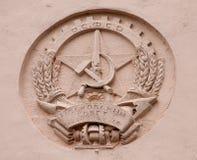 Det statliga emblemet av den ryska sovjet bildade en förbundsstat den socialistiska republiken på fronton av byggnaden royaltyfria bilder