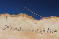 Detail of arabic writings over the doors of ancient houses in Farafra Oasis. Egypt Stock Photo