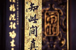 Detail from a Chinese Temple Stock Photography