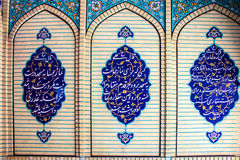Detail of decorated tiles in a mosque Royalty Free Stock Photo