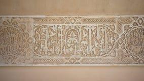Detail der maurischen Kunst und Architektur in Alhambra Lizenzfreie Stockbilder