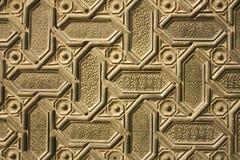 Detail of the door Arabic, Sevilla, Spain Royalty Free Stock Photos