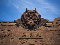 Detail of Huaguoshan Park entrance gate in Lianyungang, China. Monkey King head sculpture on the entrance gate of Huaguoshan Mountain Park Royalty Free Stock Photography