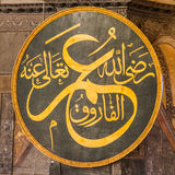 Detail of Islamic Calligraphy Royalty Free Stock Images