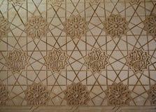 Detail of Moorish Art and Architecture at Alhambra. Wall Detail of Moorish architecture in the interior of Nasrid Palace Palacio Nazaries at Alhamabra in Granada Royalty Free Stock Images